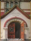 Государственная Третьяковская галерея. История и коллекции. 1986 г. 2050 RUB