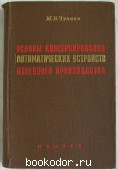 Основы конструирования автоматических устройств литейного производства. Чунаев М. В. 320 RUB