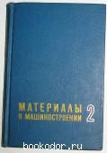 Материалы в машиностроении. В пяти томах. Отдельный 2-й том.