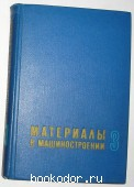 Материалы в машиностроении. В пяти томах. Отдельный 3-й том: Специальные стали и сплавы