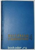 Материалы в машиностроении. В пяти томах. Отдельный 4-й том.