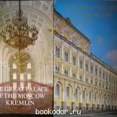 THE GREAt PALACE OF tHE MOSCOW KREMLIN. Московский Кремль.