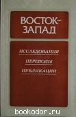 Восток - Запад. Исследования. Переводы. Публикации. 1988 г. 200 RUB