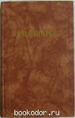 Исторические эскизы. Избранные статьи. Писарев Д. И. 1989 г. 140 RUB