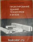 Проектирование зданий техникумов и вузов. 1973 г. 330 RUB