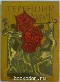 Комедии. Теренций. 1985 г. 230 RUB