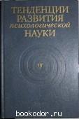 Тенденции развития психологической науки. 1989 г. 370 RUB