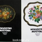 Искусство Жостова. Современные мастера.
