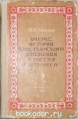 Очерки истории крестьянского движения в Росии в 1825-1861 гг. Линков Я. И. 1952 г. 290 RUB