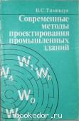 Современные методы проектирования промышленных зданий (компоновочные решения). Тимощук В. С. 1990 г. 370 RUB