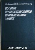Пособие по проектированию промышленных зданий. Ильяшев А. С., Тимянский Ю. С., Хромец Ю. Н. 1990 г. 450 RUB