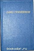 Стихотворения и поэмы. Гурамишвили Давид. 1980 г. 240 RUB