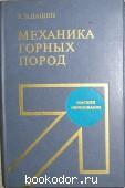 Механика горных пород. Дашко Р. Э. 1987 г. 450 RUB