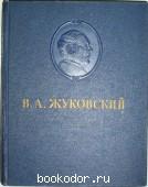 Сочинения. Жуковский В. А. 1954 г. 700 RUB