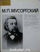 М. П. Мусоргский. 1987 г. 140 RUB