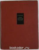 Боги. Гробницы. Учёные. Керам К. 1960 г. 1380 RUB