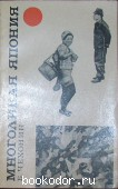 Многоликая Япония. (Заметки журналиста). Чехонин Б. 1970 г. 140 RUB