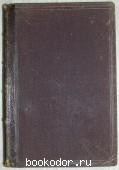 Жизнь Иисуса Христа. В двух частях. В одной книге. Фаррар Ф. В. 1887 г. 28000 RUB
