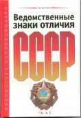Ведомственные знаки отличия СССР часть 2. Зак А.С., Алексеев В.В. 2010 г. 2000 RUB