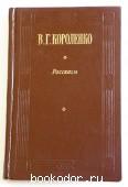 Рассказы. В.Г.Короленко. 1978 г. 150 RUB