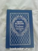 Озорные рассказы. Оноре де Бальзак. 1993 г. 200 RUB