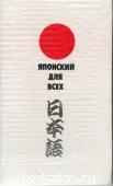 Японский для всех: Пособие по изучению разговорного языка
