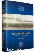 Обуховский Завод. Очерки истории. 1863-2010. 2010 г. 4400 RUB