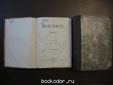 Шекспир Гервинуса. В 4-х томах. 1877 г. 20000 RUB