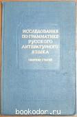 Исследования по грамматике русского литературного языка. 1955 г. 600 RUB