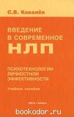 Введение в современное НЛП. Психотехнологии личностной эффективности. С. В. Ковалев. 2004 г. 200 RUB