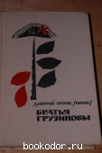 Братья Грузиновы. Степные рыцари. Петров (Бирюк) Д.М. 1969 г. 300 RUB