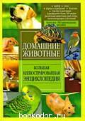 Домашние животные Большая илл. энциклопедия. пер. Чибисовой О.И. 2009 г. 450 RUB