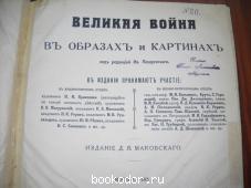 ВЕЛИКАЯ ВОЙНА В ОБРАЗАХ И КАРТИНАХ Д.Я.МАКОВСКАГО . 1914-1915 год  г. 70000 RUB