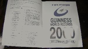 Книга рекордов Гиннесса 2000. 1999 г. 3000 RUB