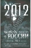 Пророки всего мира о России после 2012 года.  Симонов Виталий Александрович. 2010 г. 200 RUB