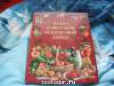 Книга о вкусной и здоровой пище. 2008 г. 300 RUB