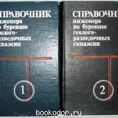 Справочник инженера по бурению геолого-разведочных скважин. В двух томах. 1984 г. 1360 RUB