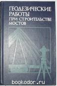 Геодезические работы при строительстве мостов.