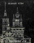 Великий Устюг. Развитие архитектуры города до середины 19 века.  Шильниковская В.П. . 200 RUB