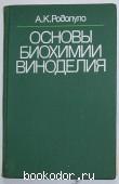 Основы биохимии виноделия. Родопуло А.К. 1983 г. 650 RUB