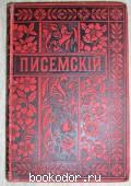 Полное собрание сочинений. Отдельный 6-й том. А.Писемский. 1895 г. 550 RUB
