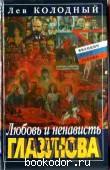 Любовь и ненависть Ильи Глазунова. Колодный Лев. 100 RUB