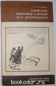 Сибирские знакомые и друзья Ф.М.Достоевского