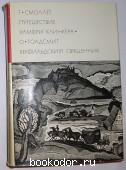 Путешествие Хамфри Клинкера. Векфильдский священник. Т.Смоллет , О. Голдсмит. 1972 г. 600 RUB