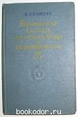 Героическая борьба русского народа за независимость(13 век.). В.Т.Пашуто. 1956 г. 230 RUB