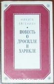 Повесть о Дросилле и Харикле. Евгениан Никита. 1969 г. 143 RUB