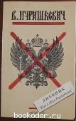 Дневник. `Как я убил Распутина`. Пурешкевич В. 1990 г. 90 RUB