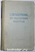 Справочник по отделочным работам. 1961 г. 230 RUB