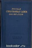 Русская стихотворная сатира 1908-1917-х годов