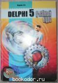 Delphi 5. Учебный курс. Фаронов В.В. 2000 г. 200 RUB